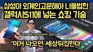 """삼성이 갤럭시S11에 내놓은 헐리우드 SF영화에서 나올법한 놀라운기술! """"이거 나오면 세상 뒤집힌다"""""""