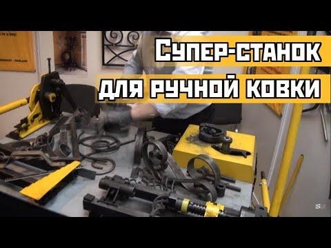 Супер-станок для ручной ковки | Super Cold Forging Machine