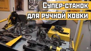 Супер-станок для ручной ковки   Super cold forging machine