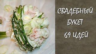 Свадебный букет - 69 идей для невесты