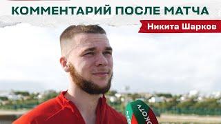 LOKO NEWS Никита Шарков о своём первом сборе с основной командой