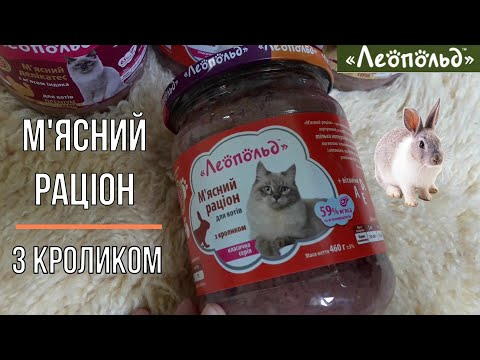 Мясной рацион для котов с кроликом | ТМ 'Леопольд' - Duration: 2:04.