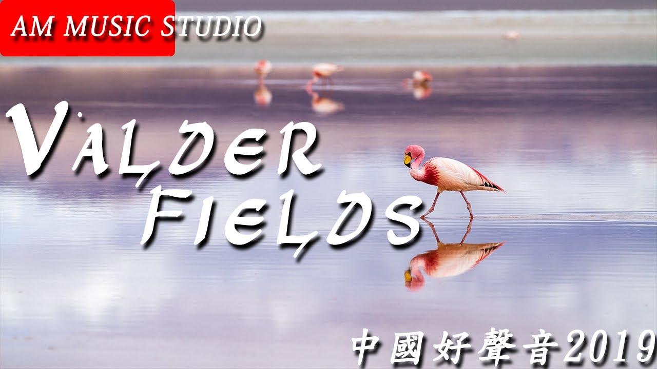 Valder Fields 蘭西雅 【明日之子第三期】動態歌詞 - YouTube