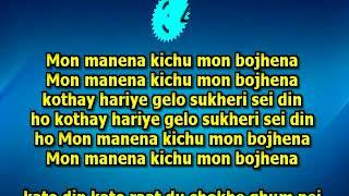 Mon Mane Na Kichu Mon Bojhena Karaoke 9932940094