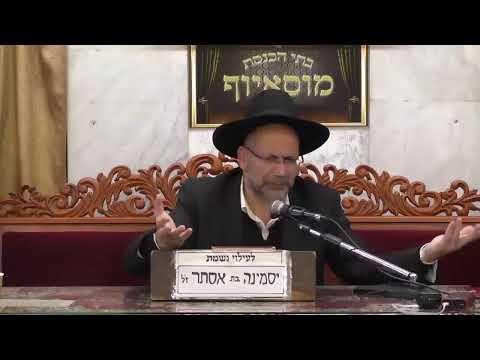 """שידור חי מבית הכנסת מוסאיוף יום ראשון כא שבט התש""""פ"""