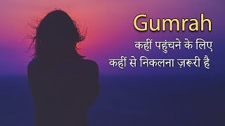 Inspirational Hindi Poem #4 - Gumrah toh Woh hote hai... (Inspiring World)