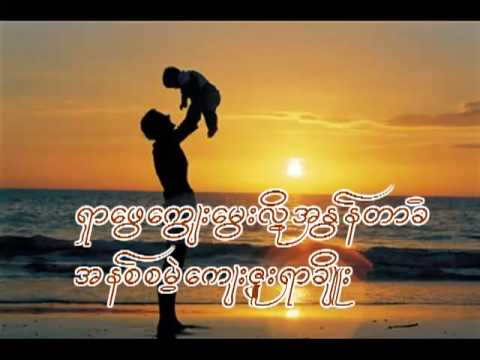 Rakhine--အမင္သုိ့အလြမ္း