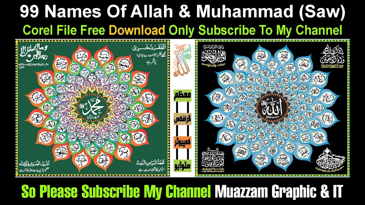 99 Names Of Allah & Muhammad (Saw) Calligraphy Free Downalod By Muazzam  Graphic