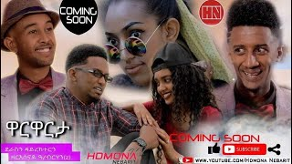HDMONA - Coming Soon - ዋርዋርታ ብ ዘርሰናይ Warwarta by Zeresenay Andebrhan - New Eritrean Drama 2019