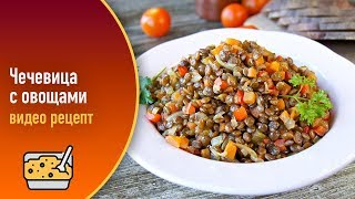 Чечевица с овощами — видео рецепт