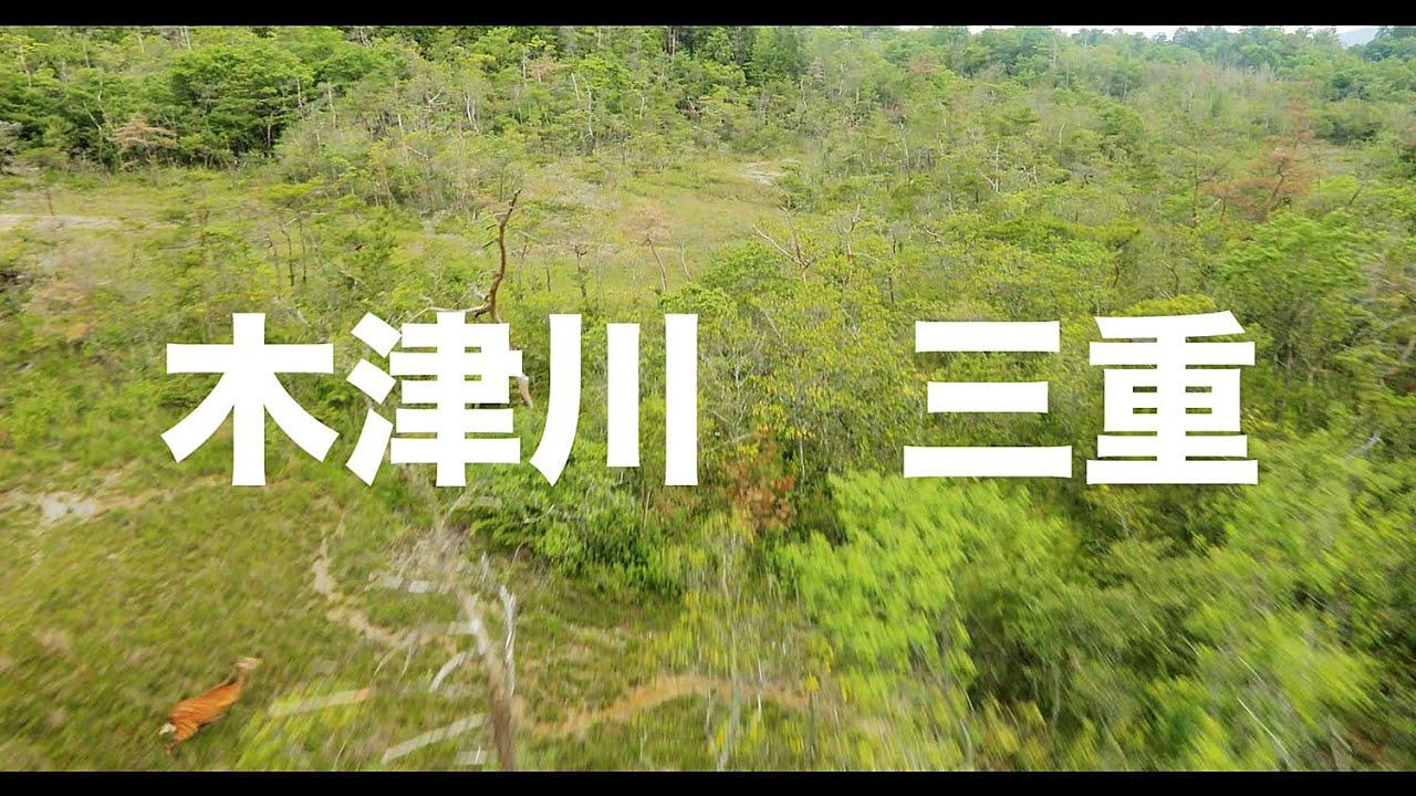 【空の旅#50】「森の道で何に出逢ったと思う?」空撮・多胡光純 木津川_Kizugawa aerial