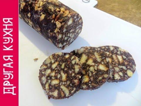 Любимый десерт моего детства / Шоколадная колбаса