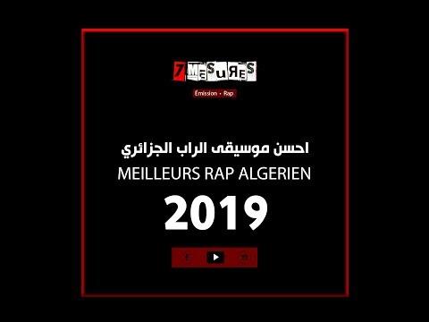 RAP Algérien 2019 I احسن موسيقى الراب الجزائري 2019
