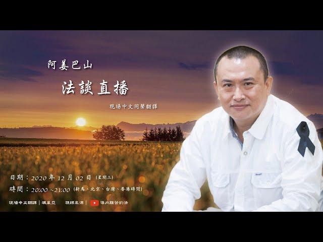 直播開示| 2020.12.02 阿姜巴山法談開示(現場中文翻譯)