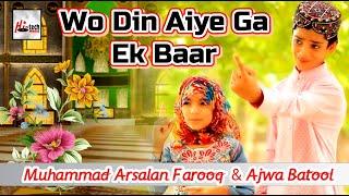 New Very Beautiful Naat Sharif - Wo Din Aiye Ga Ek Baar - Arsalan Farooq and Ajjua Batool Kids Kalam