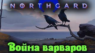 Northgard - Война Варваров