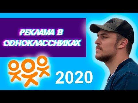 Реклама ОК | Таргетированная реклама  в Одноклассниках, как настраивать в 2019 - 2020
