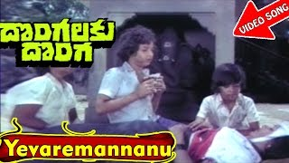 Yevaremannanu Video Song 2 - Dongalaku Donga Telugu Movie Songs - Krishna, Jaya Pradha - V9videos