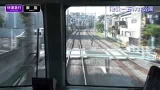 西武池袋線 快速急行 #1  [Japanese Railways Driver's view] Seibu Ikebukuro Line #1