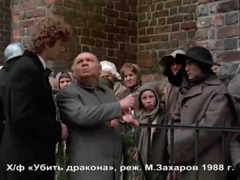 Хф «Убить дракона», реж. Марк Захаров 1988