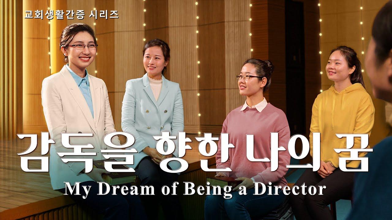 교회생활 간증 동영상 <감독을 향한 나의 꿈>