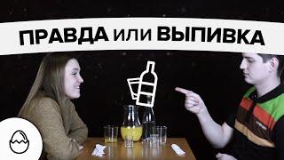 Правда Или Выпивка#7 - Свидание Вслепую (Настя И Кирилл)