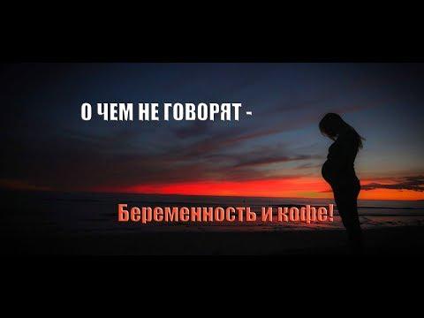 О ЧЕМ НЕ ГОВОРЯТ - Беременность и кофе!