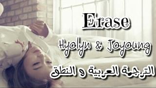 """[ الترجمة العربية_ Arabic Sub + النطق ] """" Hyolyn & Joyoung ( Ft.Iron ) """" Erase"""