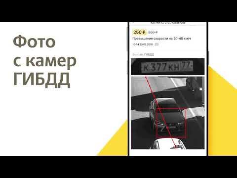 Приложения в Google Play – Штрафы ПДД 2019 - штрафы ГИБДД