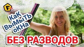 Лучшие стеклоочистители: https://f.ua/shop/stekloochistiteli/ Как вымыть окна: 0:09 - Чем мыть окна. Ингредиенты раствора...