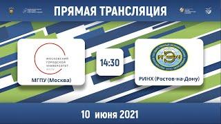 МГПУ (Москва) — РИНХ (Ростов-на-Дону) | Высший дивизион «Б» | 2021
