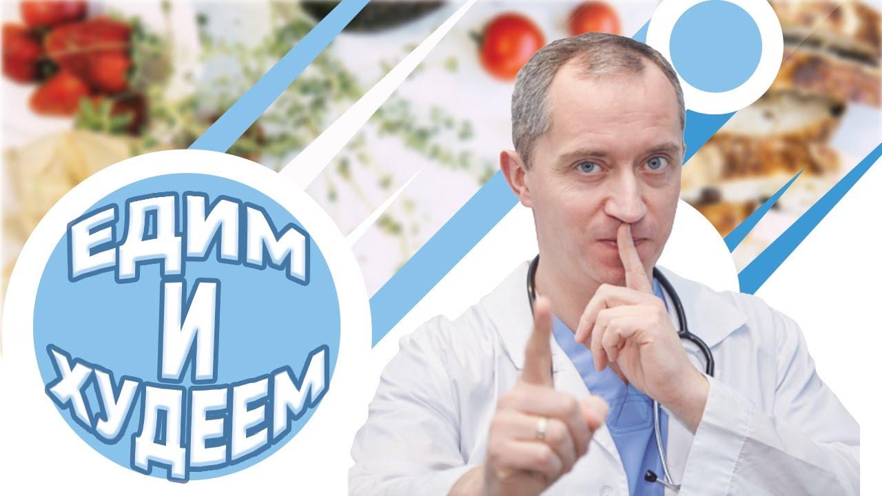 Питание для похудения. Совет доктора!