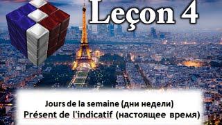 Французский язык для начинающих ( Урок 4)ДНИ НЕДЕЛИ, Présent de l