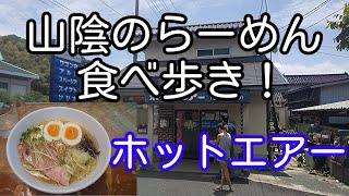 山陰のらーめん食べ歩き! 鳥取県鳥取市 ホットエアー
