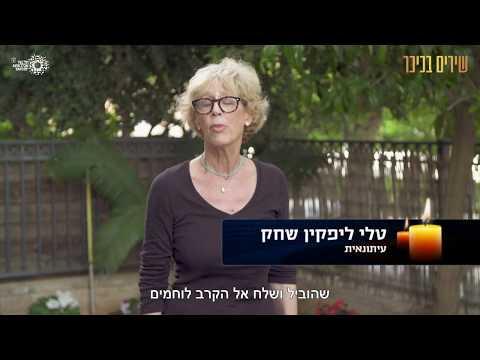 """טלי ליפקין שחק, פוגשת את משפחתו של סרן ניר זהבי שנהרג במבצע נועז בלבנון """"מבצע שלכת""""."""
