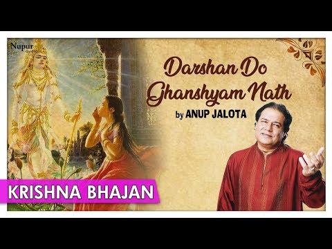 Krishna Janmashtami 2018 | Darshan Do Ghanshyam Nath - Anup Jalota | New Krishna Bhajan 2018