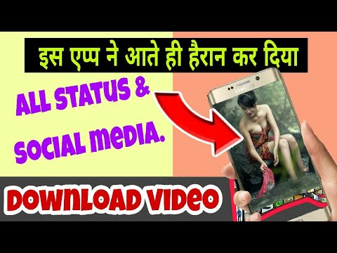 How To Download All Social Media Videos, WhatsApp Status [HINDI]