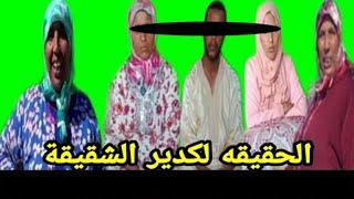 ظهر الحق وبان ها علاش تيعايرو مي نعيمة البدوية
