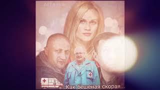 Гоша Куценко - Скорая