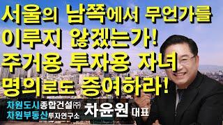 서울의 남쪽에서 무언가를 이루지 않겠는가! 주거용 투자…