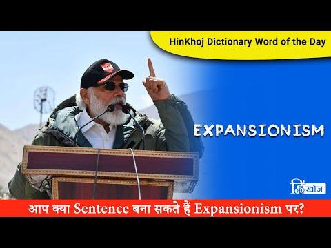 Expansionism In Hindi - HinKhoj - Dictionary