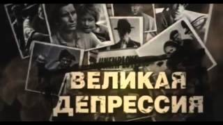Документальный фильм  Великая Депрессия