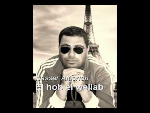 Nasser Algerien - El hob el wellaf
