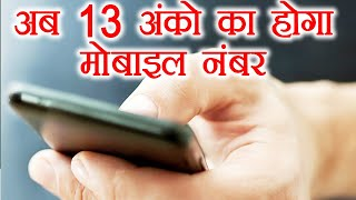 India will have 13-digit mobile numbers, Here's why | वनइंडिया हिंदी