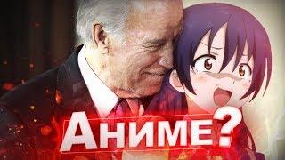 Хочешь немного аниме?