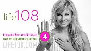 LIFE108: Кундалини-йога с Ириной Нельсон — Крийя для сопротивляемости болезням
