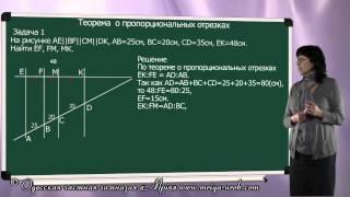 Теорема о пропорциональных отрезках