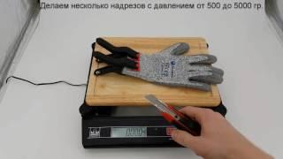 Перчатки Sizamika art. 655 c защитой от порезов (сравнение и мини тест )
