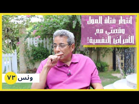 ونس| محمود سعد: قصة فتاة المول وموت سعاد حسني و قصتي مع الأمراض النفسية (٧٣