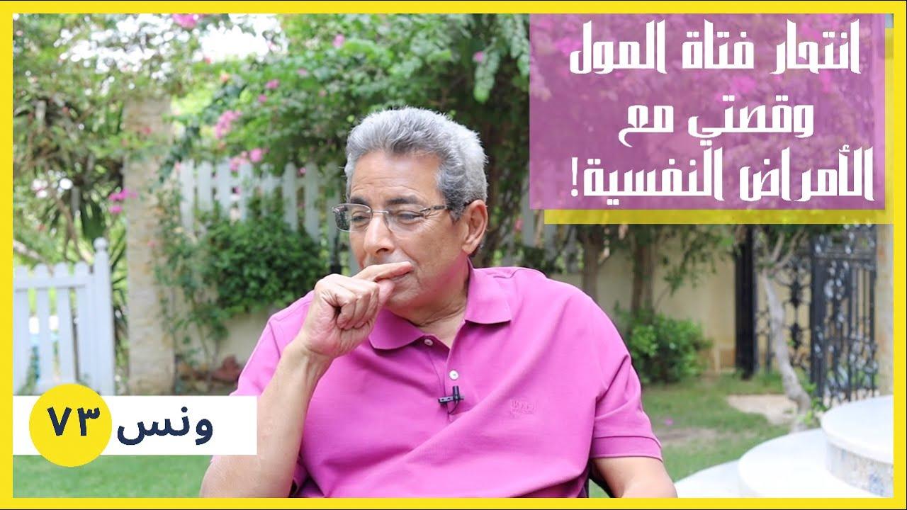 ونس  محمود سعد: قصة فتاة المول وموت سعاد حسني و قصتي مع الأمراض النفسية (٧٣
